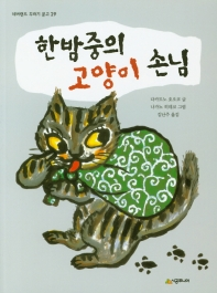 한밤중의 고양이 손님(네버랜드 꾸러기 문고 29)