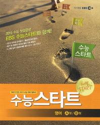영어 A형 B형(2013)(EBS 수능스타트)