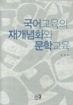 국어교육의 재개념화와 문학교육(양장본 HardCover)