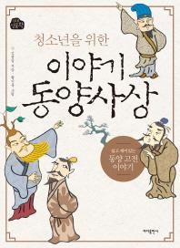 청소년을 위한 이야기 동양사상(1318 인문학)
