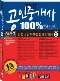 민법 및 민사특별법 총정리문제(공인중개사 1차 시험)(2017)(공인중개사 100% 합격프로젝트 2)