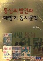 동심의 발견과 해방기 동시문학(어른을 위한 어린이책 이야기 06)