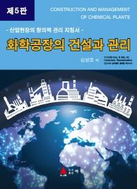 화학공장의 건설과 관리(5판)(반양장)