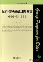 노인 집단프로그램 개발(사회복지 프로그램 신서 9)