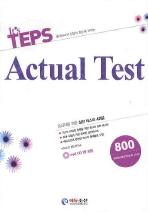 IT'S TEPS ACTUAL TEST 800(MP3CD1장포함)