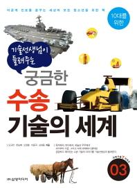 궁금한 수송 기술의 세계(기술 선생님이 들려주는)(10대를 위한 과학기술T시리즈 3)