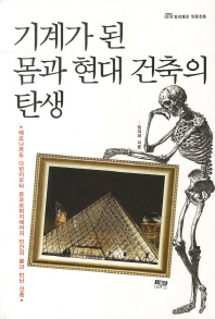 기계가 된 몸과 현대 건축의 탄생(몸과 건축 시리즈 1)