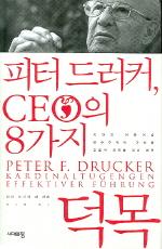 피터 드러커 CEO의 8가지 덕목