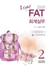 FAT 회계실무 2급(2018)(I Can!)