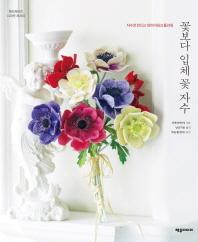 꽃보다 입체 꽃 자수(핸드메이드 시크릿 레시피)