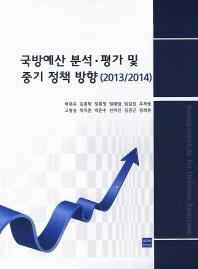 국방예산 분석 평가 및 중기 정책 방향(2013/2014)