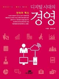 디지털 시대의 경영