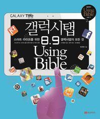 갤럭시탭 8.9 Using Bible --- 책 위아래옆면 도서관 장서인있슴