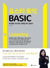 유스타 토익 Basic: Listening