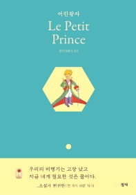 어린왕자(Le Petit Prince)(양장본 HardCover)