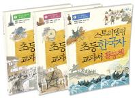 스토리텔링 초등 한국사 교과서 활동책 세트(전3권)