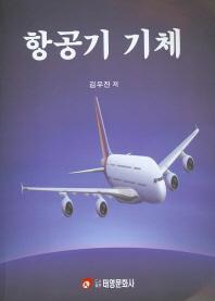 항공기 기체