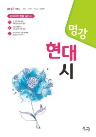 고등 현대시(2021)(명강)(명강 문학 시리즈)