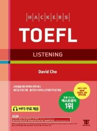 해커스 토플 리스닝(Hackers TOEFL Listening)