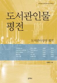 도서관인물 평전(부산대학교 사회과학연구원 연구총서 3)