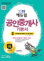 공인중개사법령 및 중개실무(공인중개사 2차 기본서)(2011) 상품소개 참고하세요