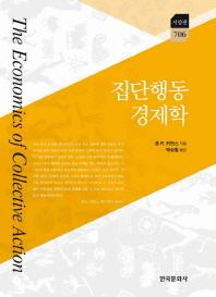 집단행동 경제학(한국연구재단학술명저번역총서 서양편 706)(양장본 HardCover)