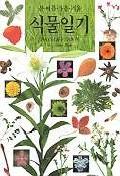 식물일기(자연 문화 일기)