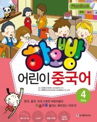 어린이 중국어. 4(Main Book)