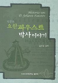 요한파우스트 박사 이야기 (민중본)