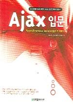 AJAX 입문(Asynchronous JavaScript + XML)