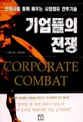 기업들의 전쟁