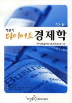 경제학: 미시편(객관식)(2009)(다이어트)