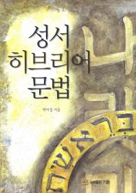 성서 히브리어 문법(3판)