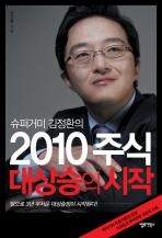 2010주식 대상승의 시작(슈퍼거미 김정환의)