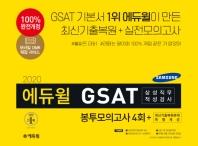 GSAT 삼성직무적성검사 봉투모의고사 4회(2020)