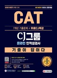2021 하반기 All-New 기출이 답이다 CAT CJ그룹 인적성검사+무료CJ특강(전면개정판)