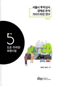 서울시 투자심사 경제성 분석 가이드라인 연구: 도로 주차장 보행시설(개정판 2판)(양장본 HardCover)