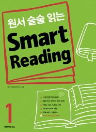 원서 술술 읽는 Smart Reading. 1