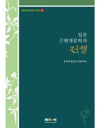 일본 근현대문학과 전쟁(일본근현대문학 총서 3)