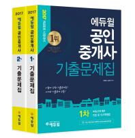 공인중개사 1차 2차 기출문제집 세트(2017)(에듀윌)(전2권)