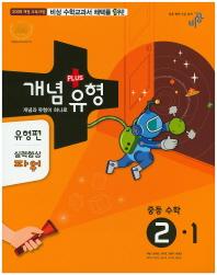 중학 수학 중2-1(실력향상 파워)(유형편)(2017)