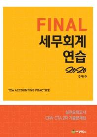 Final 세무회계 연습(2020)