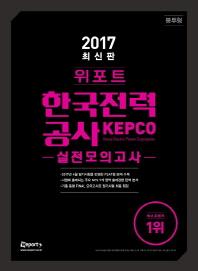 한국전력공사(KEPCO) 실전모의고사(봉투)(2017)(위포트)