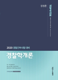경찰학개론(2020) #