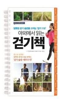 야외에서 읽는 걷기책(플라스틱 포켓북 실용서 7)(스프링)