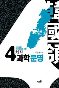 대마도를 한국 영토로 만든 4차원 과학문명