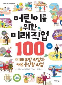 어린이를 위한 미래직업 100(개정판)(어린이 미래 교양 시리즈 1)