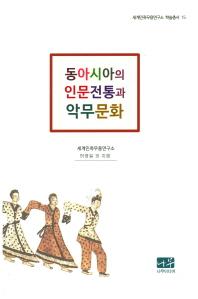 동아시아의 인문전통과 악무문화(세계민족무용연구소 학술총서 15)