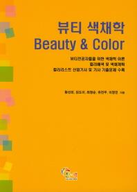 뷰티 색채학(Beauty & Color)