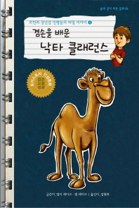 로빈과 장난감 인형들의 비밀 이야기. 4: 겸손을 배운 낙타 클래런스(솔과 같이 푸른 동화 4)